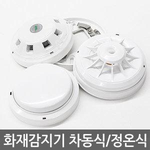화재감지기/주택/아파트/LED조명/전구/형광등
