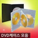 고급 DVD케이스 100개/CD케이스/1개용부터 4개용케이스 중 선택/잘깨지지않는공케이스