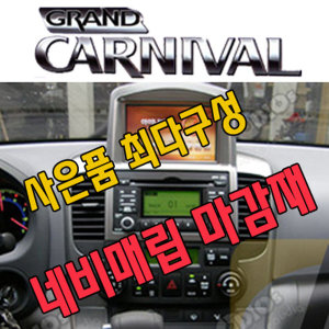 그랜드카니발 네비 매립마감재 JY/순정형 상단/사은품