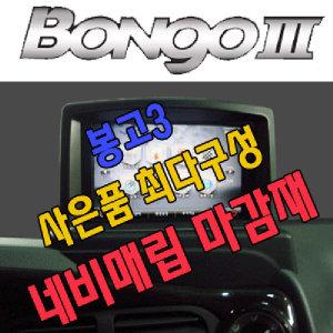 봉고3 네비매립 마감재 JY/상단 순정형/순정오디오