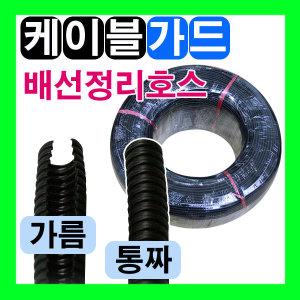 전선정리 배선정리용호스 1m/케이블가드/콜게이트튜브