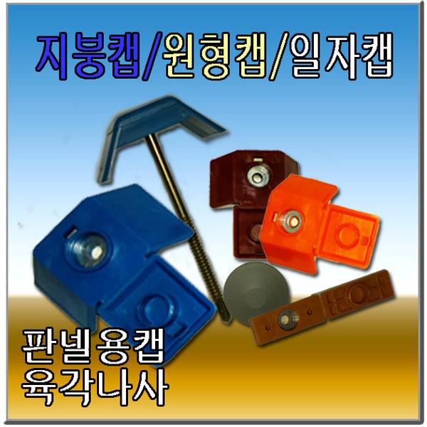 지붕캡/원형캡/루프캡/일자캡/벽체캡/판넬캡