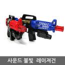 리얼사운드진동 KNP레이저건 장난감총 전자총 완구