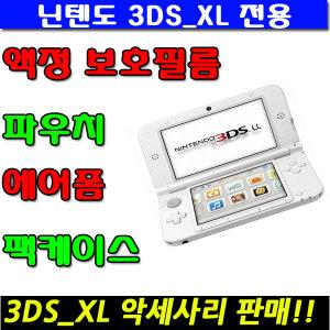 닌텐도  3DS XL 액정보호필름 판매