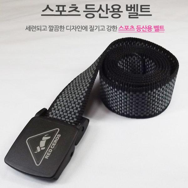 국산정품 초경량 벨트/스포츠 아웃도어 벨트/벨트