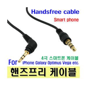 스마트폰 차량용 핸즈프리 케이블 커넥터 4극 3.5 3극 3.5 /2.5 변환 아이폰 갤럭시 노트 베가 옵티머스 잭