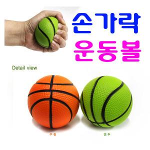 손가락 재활운동 악력볼-소프트볼 세트(2개)