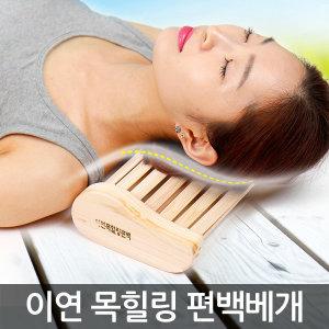 이연목힐링편백 기능성베개/편백나무경침/편백베개
