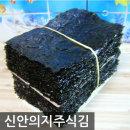 섬드리신안 지주식김 200장/돌김 파래김 김밥김