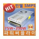 민웰/SMPS/파워서플라이/12V-24V/75W-350W/NES 시리즈