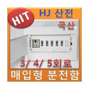 HJ산전 분전함 분전반 세대 주택용 매입형 3 4 5 회로