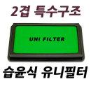 유니필터/습윤식에어필터/에어필터/전차종/흡기