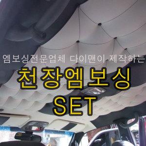 ��춤형천장엠보싱/자동차엠보싱/천정엠보싱/방음/레자