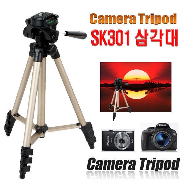 고급형삼각대 실속형 SK301눈높이삼각대 대형삼각대 카메라 디카 캠코더 삼성소니캐논니콘모두사용