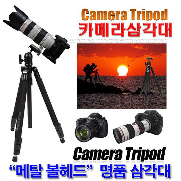 [일일특가]메탈볼헤드삼각대 프로삼각대 카메라 DSLR 디카 삼성소니캐논니콘모두사용 CX-586보다편리