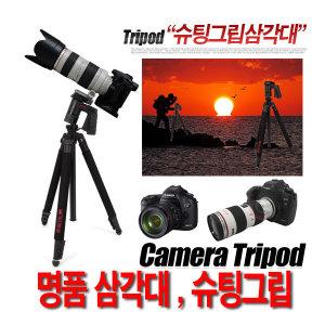 [특가]슈팅스타 명품삼각대 슈팅그립ABC P1 P2 P4 P5 볼헤드 DSLR 카메라 캠코더 삼성소니캐논니콘모두사용