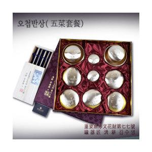 한국유기 전통 오목 7첩 반상기 세트 주방식기 혼