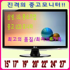 특가판매  중고모니터  27/24/22/20/19/17/15