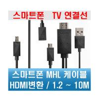 케이블마트 스마트폰 MHL 케이블 TV연결선 HDMI 갤럭시 S2/3/4 노트 1/2/3 TV OUT 디지털 영상 음성 변환잭