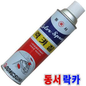 락카 스프레이 페인트 도색 동서 화학/SPRAY-TOTAL