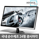 [���꽺��] AS-240WD LED 24�� LED����� [Full HD]