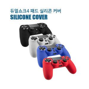 PS4 소니 듀얼쇼크4 실리콘 커버 -벌크- / ps4 실리콘