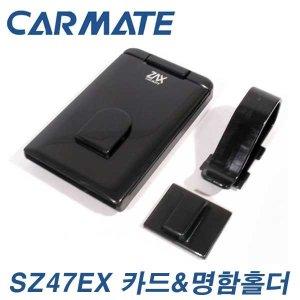 카메이트(CARMATE) SZ47EX 카드   명함홀더 / 카드명함보관