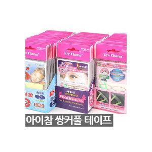 무배+사은품   아이참 양면 쌍커풀테이프 /480회