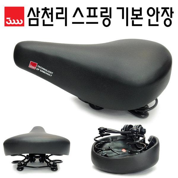 기본 자전거안장/스프링 쿠션 안장/MTB용/자전거 용품