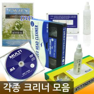CD크리너/비디오크리너/오디오크리너/건식/습식