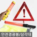 안전봉/경광봉/지시봉/안전조끼/안전삼각대/안전용품
