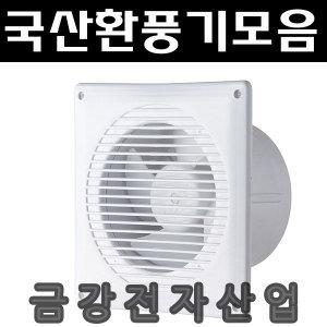 국내환풍기/금강전자산업/욕실용환풍기/KV-100/KV-150