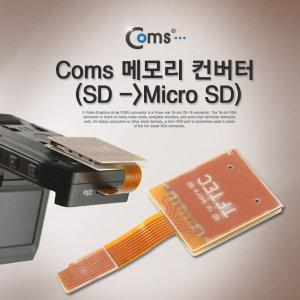 SP707  Coms 메모리 컨버터 (SD -  Micro SD)