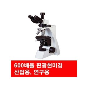HNP002/편광현미경/600배율/광물현미경/생물현미경
