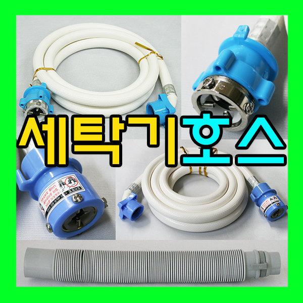 세탁기 급수호스 배수호스 세탁기호스/세탁기용품