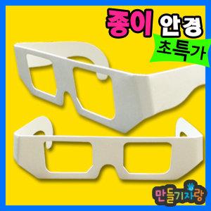 종이안경/안경만들기/만들기재료/셀로판지/안경테/