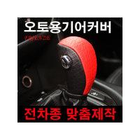 오토용맟춤형기어커버/국산오토차량 전차종가능