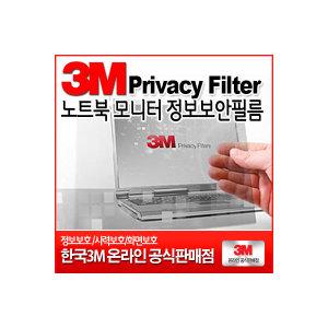 3M PF15.6wide 노트북 정보보안필름/보호필름/특가