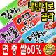 강화도농산물영인팜 / 즉석 쌀국수30개/면중쌀60%(국내100%)쌀라면/간식
