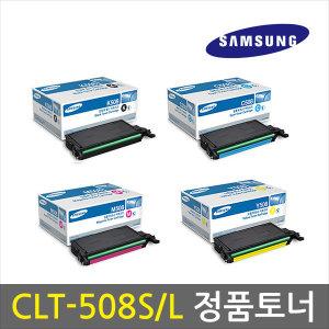 삼성정품토너 CLT-K508S/CLT-K508L 품질보증