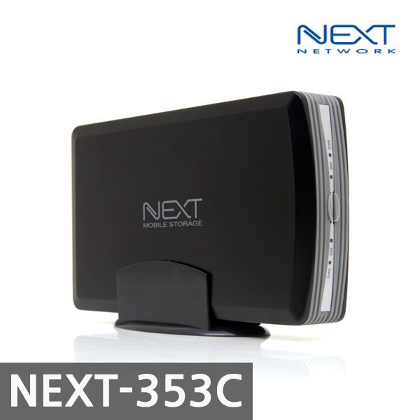 이지넷유비쿼터스 NEXT 353C 3.5인치 외장하드케이스