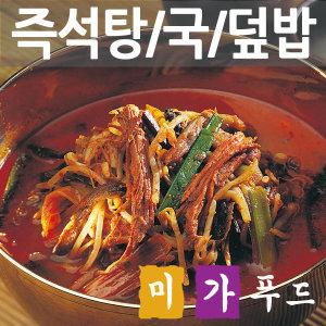 사골곰탕2봉/육계장/순대국/추어탕/부대찌개/조림