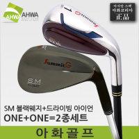 2종세트 SM 블랙웨지+SM 드라이빙 아이언