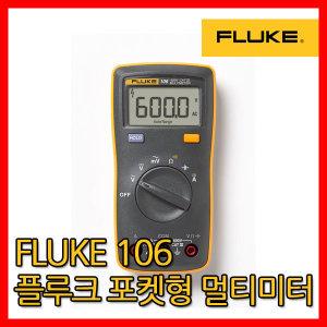 플루크/Fluke 디지털멀티미터 106/멀티메타/포켓용