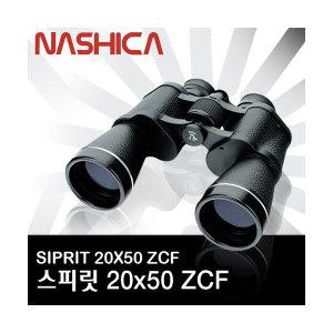 XLITE 나시카 쌍안경 SPIRIT 스피릿 20x50 ZCF 철새관측 천체관측