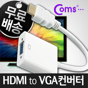 무료배송 HDMI to VGA RGB 컨버터/HDTV FW934