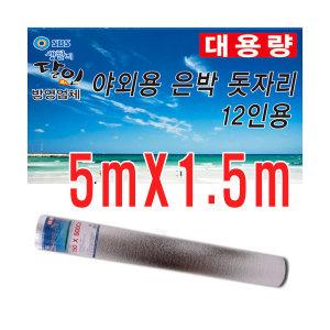 12인용 가족형 대형돗자리 은박돗자리 특대형 5mX1.5m
