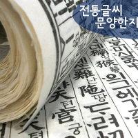 전통글씨한지(5장/pcs) 포장한지/한지공예/전통한지