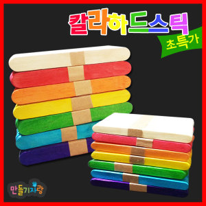 칼라하드스틱/하드스틱/만들기재료/나무스틱/하드바