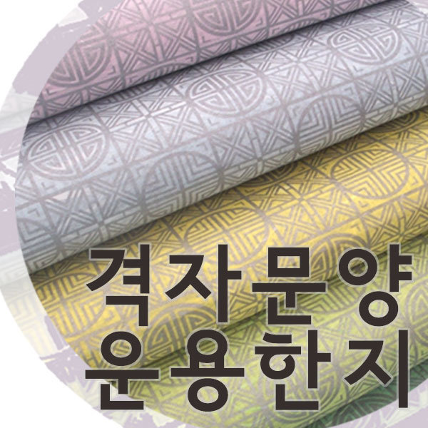 전통격자운용지(5장)/한지운용지/한지포장지/한지공예